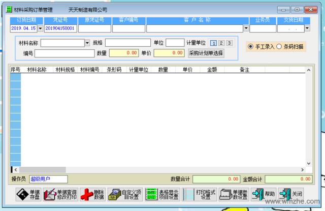 胜新通用企业生产管理系统软件截图