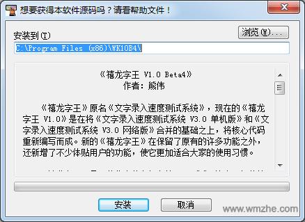 禧龙字王软件截图