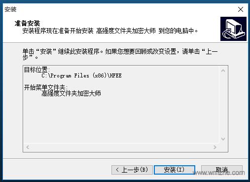 高强度文件加密大师软件截图