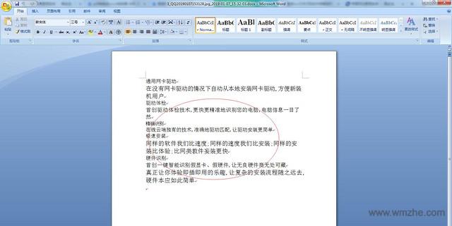 捷速OCR文字识别软件软件截图