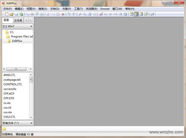 EditPlus软件截图