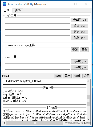 ApkToolkit软件截图
