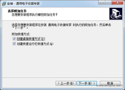 通用电子收据专家软件截图