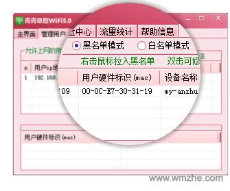 青青草原WiFi热点软件截图