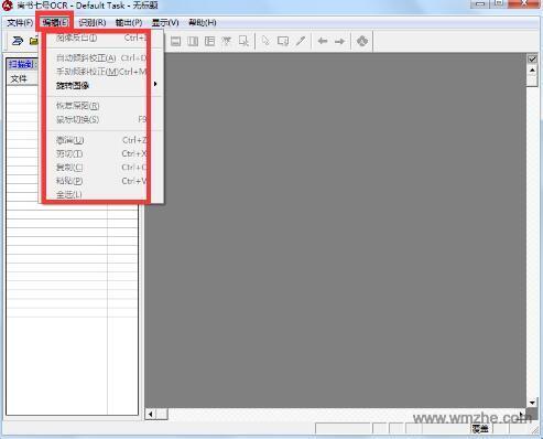 尚书七号ocr已注册版软件截图