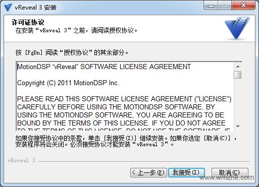 vReveal软件截图