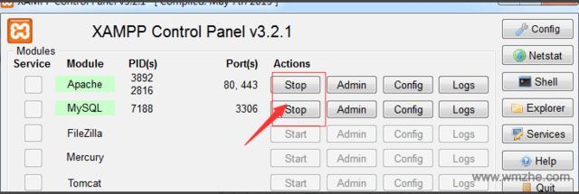 XAMPP软件截图