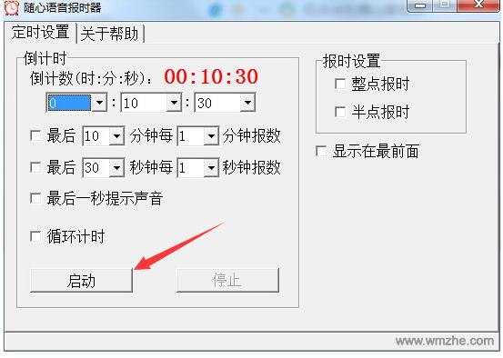 随心语音报时器软件截图