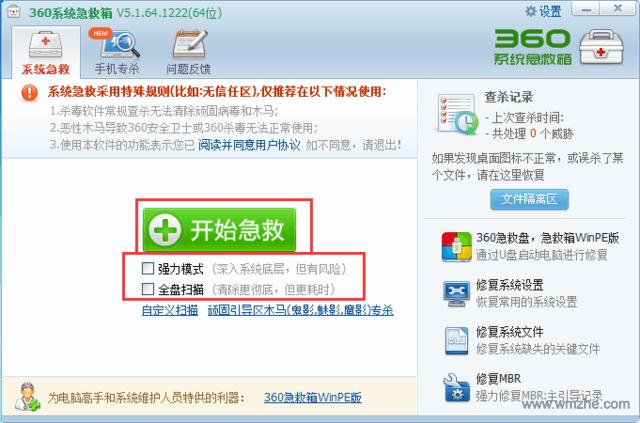 360安全卫士 Beta版软件截图