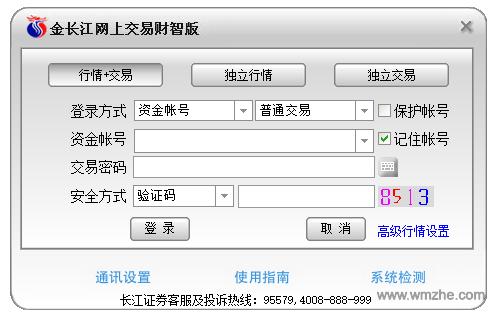 金长江财智版(长江证券)软件截图