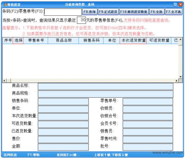 飞蝶连锁汽车4S店管理软件软件截图