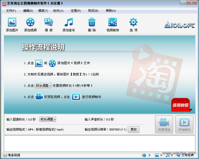 艾奇淘宝主图视频制作软件软件截图