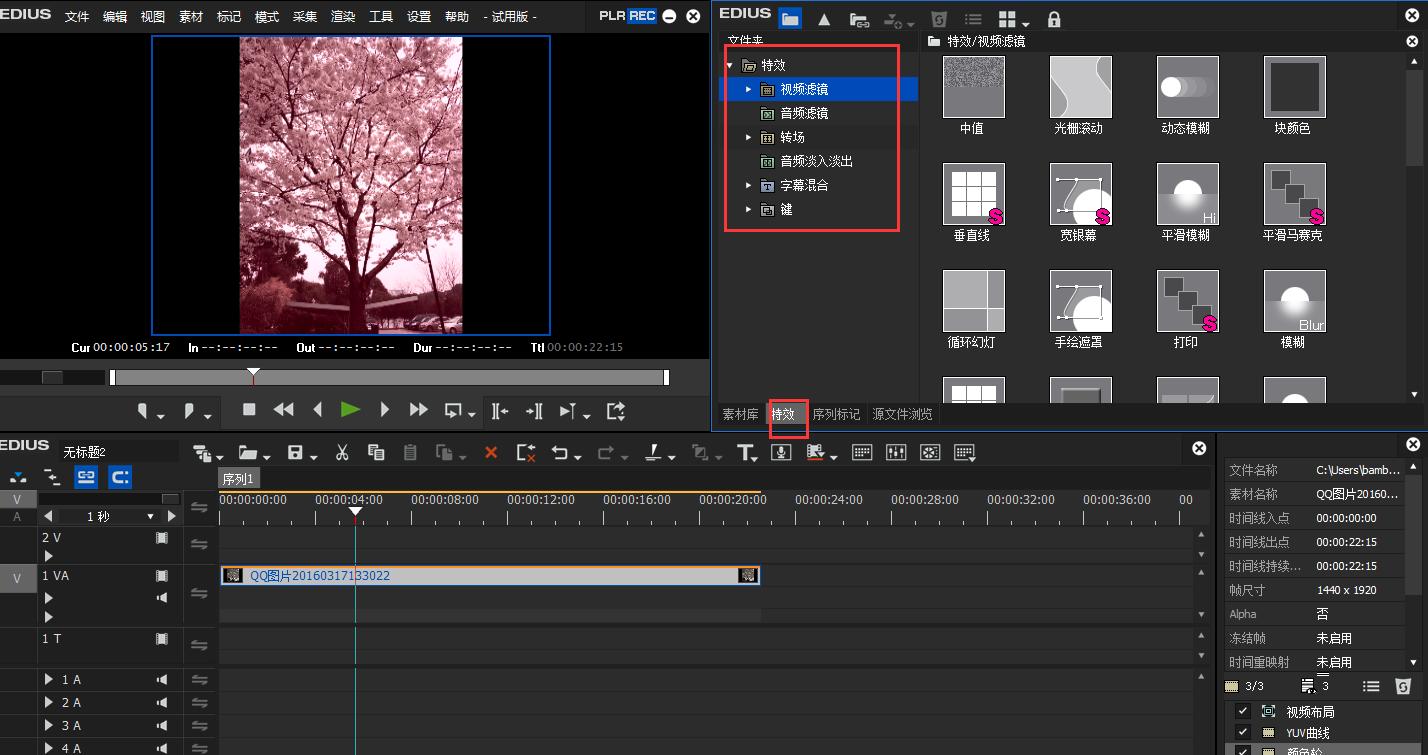 EDIUS视频处理之色彩校正,一分钟就搞定
