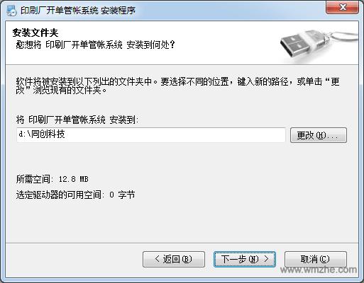 印刷厂开单管帐系统软件截图