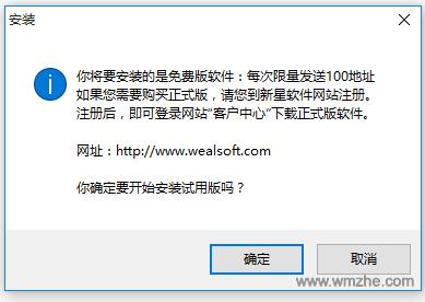 超级邮件群发机软件截图