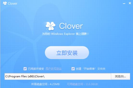 Clover为你的资源管理器加上多标签页,像谷歌浏览器多标签页 一样好用