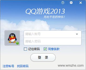 qq游戏大厅2013软件截图