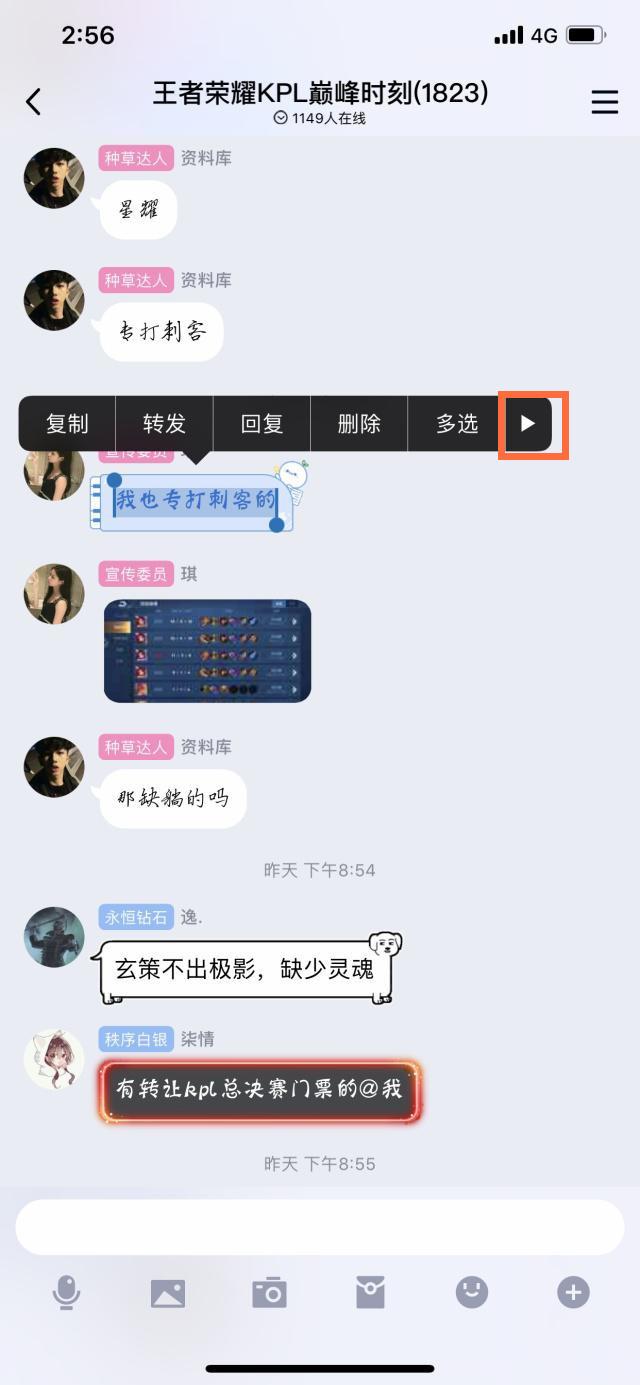 手机QQ新推长截图功能,可以连续截取聊天内容
