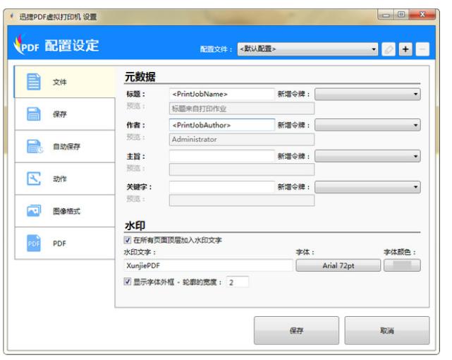 PDF虚拟打印机测评分享,任你挑选