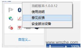 天猫魔盘随身wifi驱动软件截图