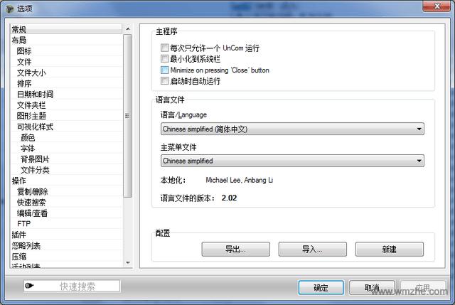 Unreal Commander软件截图
