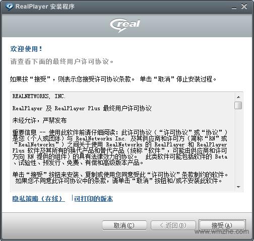 RealPlayer软件截图
