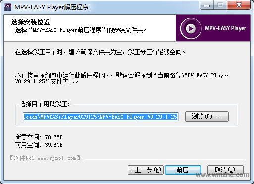 MPV-EASY Player软件截图