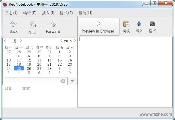 RedNotebook軟件截圖