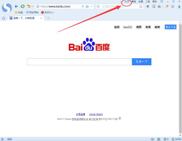 开启搜狗浏览器无痕模式:上网不留隐私
