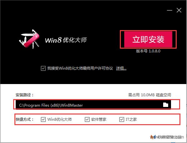 Win8优化大师软件截图