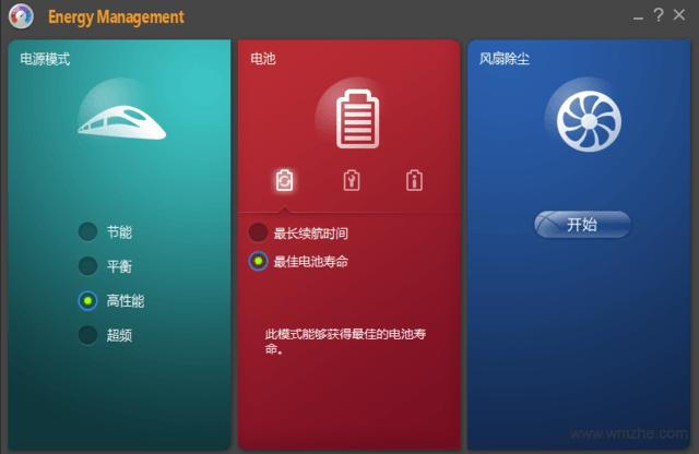 联想电源管理系统软件截图