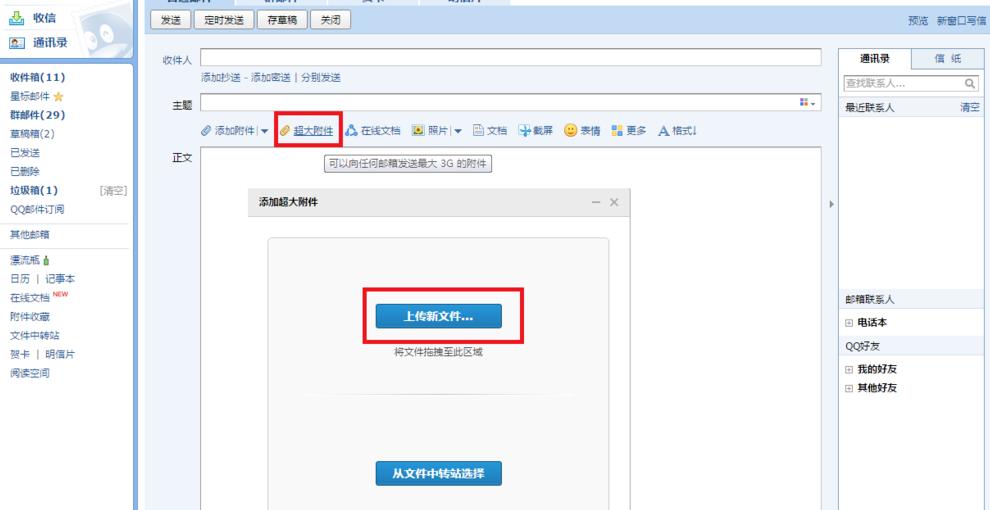 无法用QQ发送大于2G文件?教你四招