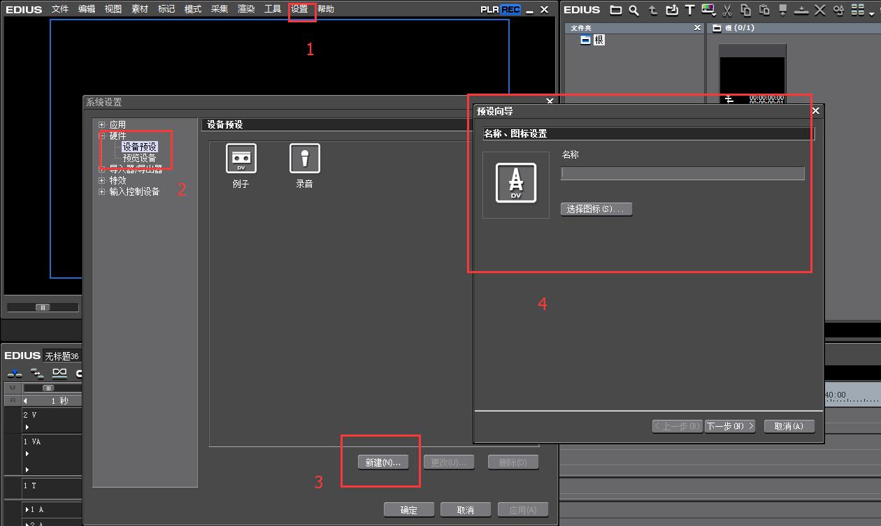 学会EDIUS录音功能,你就可以给视频配音啦