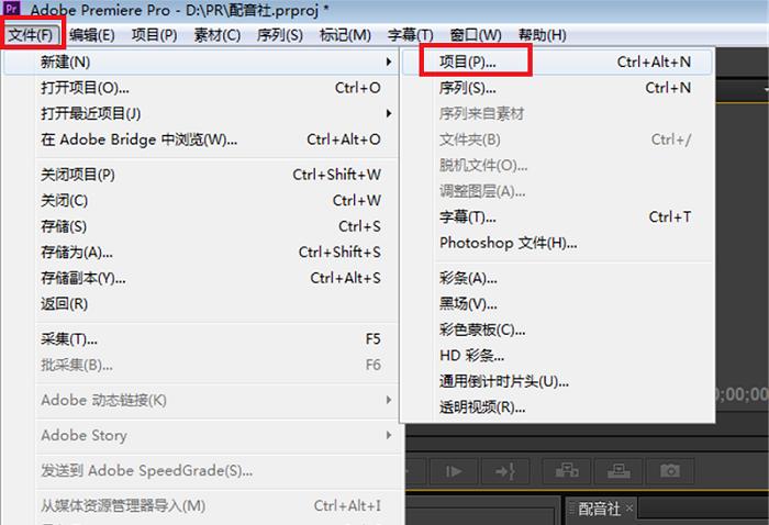 快速导出视频文件中的音频,Premiere能做到