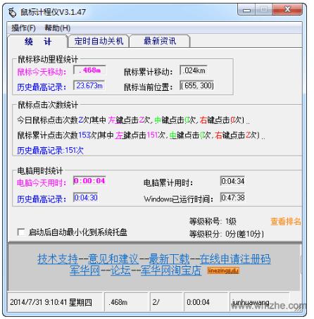 鼠标计程仪 MouseOdometer软件截图