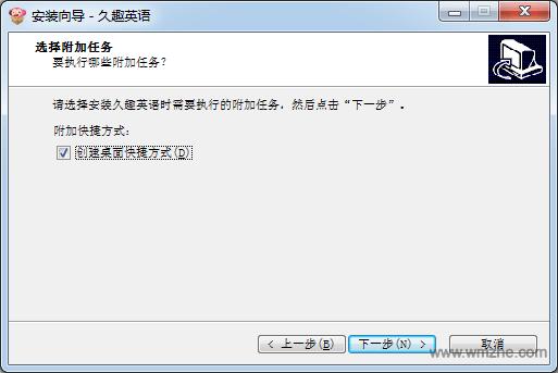 久趣英语软件截图