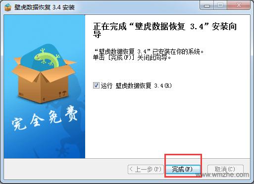 壁虎数据恢复软件截图