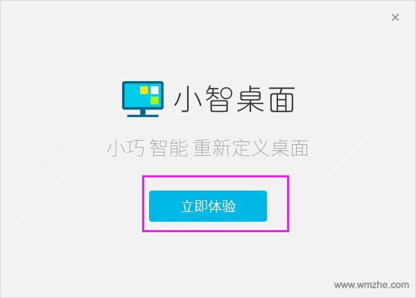 小智桌面软件截图