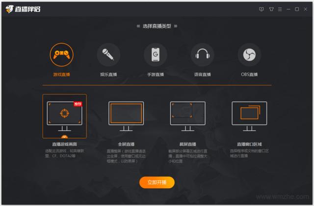 斗鱼TV直播伴侣软件截图