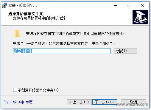 护卫神好备份系统软件截图