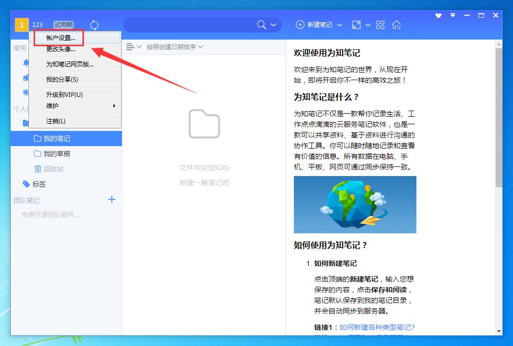 为知笔记怎么绑定微信,为知笔记绑定微信/QQ/微博的方法