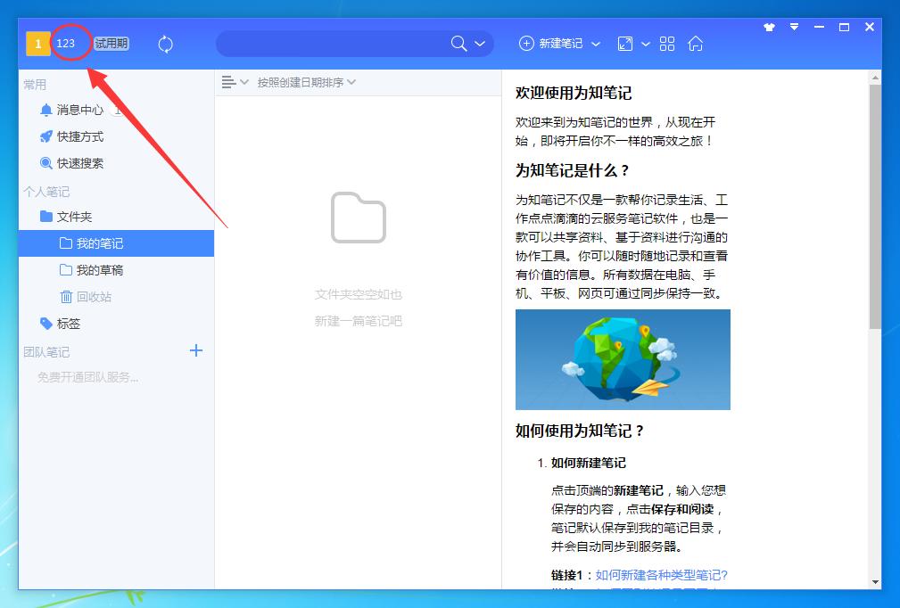 为知笔记怎么绑定微信?为知笔记绑定微信/QQ/微博的方法