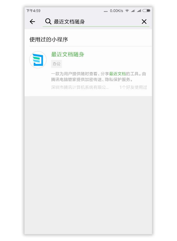 比网盘更安全的文档存储方式,微信小程序试一试