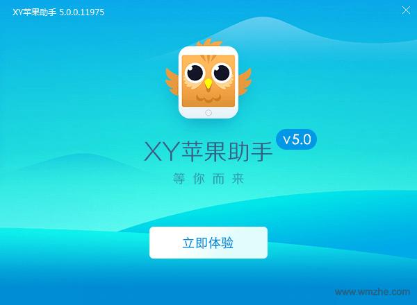 xy助手软件截图