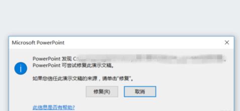 PPT文件打不开、一直提示修复,这样处理就完事