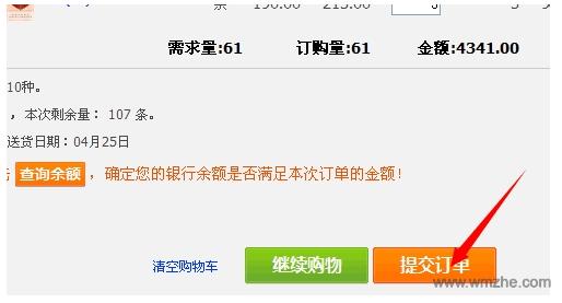 中烟新商盟软件截图