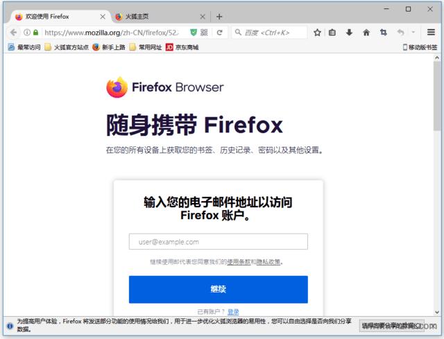 Mozilla Firefox XP版软件截图