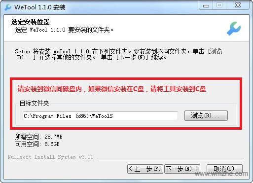 wetool软件截图