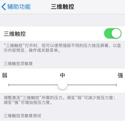 更新iOS 12系统,所有iPhone机型都可使用这一功能