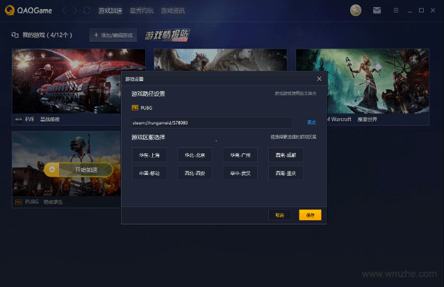 QAQGame游戏加速器软件截图